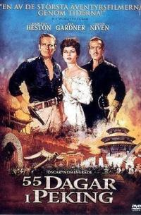 55 Days at Peking (1963)