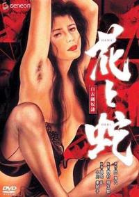 Flower And Snake 4 (1986)
