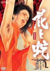 Flower and Snake 2 (1985)