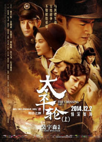 The Crossing 2 (2015)