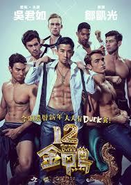 12 Golden Ducks (2015)