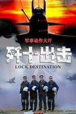 Lock Destination (2011)